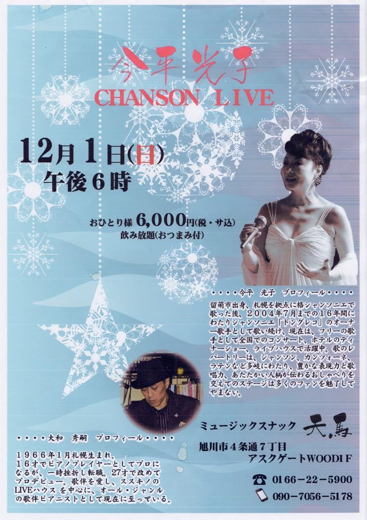 今平 光子 CHANSON LIVE!